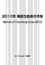 【中古】 機能性色素の市場(2010年) /テクノロジー・環境(その他)【中古】【中古【中古】afb】afb, 三野製麺所:cf9d1b6c --- sunward.msk.ru
