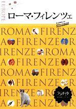 中古 ローマ フィレンツェ ララチッタヨーロッパ1 人気急上昇 afb 超美品再入荷品質至上 JTBパブリッシング