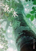 【中古】 森の本 文芸シリーズ/ネイチャー・プロ編集(著者) 【中古】afb