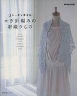 中古 ついに再販開始 3シーズン使える かぎ針編みの羽織りもの 日本放送出版協会 お気に入り afb