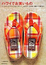 中古 ハワイでお買いもの ファッション ハワイグッズ コスメ スイーツ… おみやげに ギフト 楽園メイドの贈りもの マーブルブックス 購買 afb ,宮 文 自分用に 永田さち子