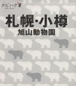 中古 札幌 新着セール 交換無料 小樽 旭山動物園 JTBパブリッシング afb タビハナ北海道1