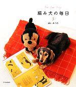 中古 編み犬の毎日 3 買収 ほしみつき afb 著 プレゼント