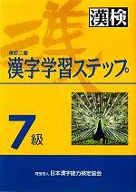 中古 7級 漢字学習ステップ 改訂二版 afb 編 定番 日本漢字能力検定協会 休日