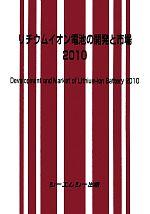 【中古】 リチウムイオン電池の開発と市場(2010) /テクノロジー・環境(その他) 【中古】afb