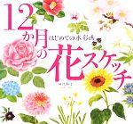 【中古】 はじめての水彩画 12か月の花スケッチ /田代知子【著】 【中古】afb