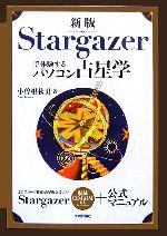 中古 新版 Stargazerで体験するパソコン占星学 著 高品質新品 afb 日本 小曽根秋男