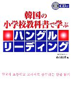 【中古】 韓国の小学校教科書で学ぶハングルリーディング /市吉則浩【編】 【中古】afb