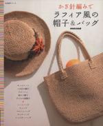 中古 かぎ針編みでラフィア風の帽子 バッグ その他 afb 日本全国 送料無料 [ギフト/プレゼント/ご褒美] 日本放送出版協会