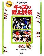 人気商品 中古 楽しいキッズの陸上競技 陸上競技指導教本アンダー12 日本陸上競技連盟 低廉 編 afb