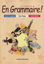 中古 アン グラメール 最新アイテム フランス語文法でGO お値打ち価格で afb 細貝健司 著者