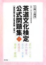 中古 茶道文化検定公式問題集 3級 4級 ※ラッピング ※ 2 afb 監修 練習問題と第2回検定問題 解答 茶道文化振興財団 保障