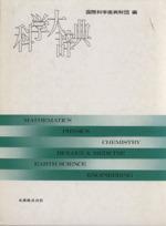 【中古】 科学大辞典 /国際科学振興財団(著者) 【中古】afb