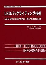 【中古】 LEDバックライティング技術 エレクトロニクスシリーズ/カランタルカリル【監修】 【中古】afb