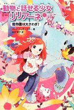 中古 動物と話せる少女リリアーネ 1 動物園は大さわぎ タニヤシュテーブナー ,中村智子 贈呈 訳 著 afb 高品質