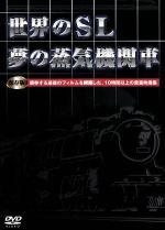 【中古】 世界のSL 夢の蒸気機関車 /ドキュメント・バラエティ 【中古】afb