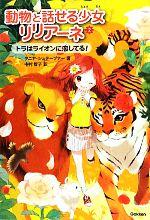 中古 動物と話せる少女リリアーネ 2 トラはライオンに恋してる タニヤシュテーブナー ,中村智子 afb 訳 ※ラッピング 2020 新作 ※ 著