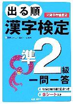 【中古】 出る順 漢字検定準2級 一問一答 /受験研究会【編】 【中古】afb