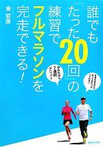 即納送料無料 中古 誰でも たった20回 の練習でフルマラソンを完走できる 金哲彦 著 afb 激安