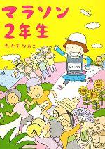 中古 マラソン2年生 コミックエッセイ 日本最大級の品揃え 著 たかぎなおこ 超激安特価 afb