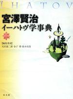 【中古】 宮澤賢治イーハトヴ学事典 /天沢退二郎(著者) 【中古】afb