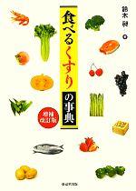 中古 食べるくすりの事典 推奨 鈴木昶 著 afb ランキングTOP5