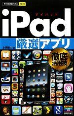 中古 予約販売 iPad厳選アプリ徹底活用技 今すぐ使えるかんたんmini 小原裕太 著 afb 人気ブレゼント!