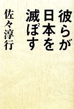 中古 彼らが日本を滅ぼす 佐々淳行 著 本日限定 登場大人気アイテム afb