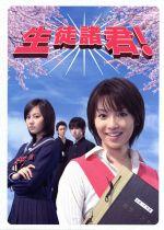 【中古】 生徒諸君! DVD-BOX /内山理名,堀北真希 【中古】afb