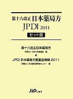 【中古】 第十六改正日本薬局方JPDI 2011 セット版 /日本公定書協会【編】,日本薬剤師研修センター【編】 【中古】afb