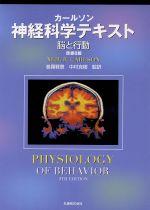【中古】 神経科学テキスト 脳と行動 /ニール・R.カールソン(著者),泰羅雅登(著者) 【中古】afb