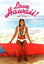 中古 Love Hawaii 着後レビューで 送料無料 ロコガールが教えるハワイの楽しみ方 特別編 著 afb 日本産 磨紀バーノン アンジェラ