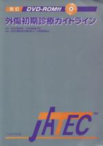 【中古】 外傷初期診療ガイドライン JATEC 改訂 /日本外傷学会(著者),日本外傷学会(著者) 【中古】afb