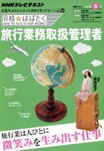 中古 旅行業務取扱管理者 無料 人気の製品 2011年6月 資格☆はばたく afb NHK出版 その他