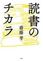 新登場 中古 読書のチカラ 齋藤孝 倉 著 afb