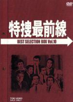 【中古】 特捜最前線 BEST SELECTION BOX VOL.10 /二谷英明,大滝秀治,荒木しげる 【中古】afb