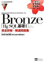 中古 買物 ORACLE MASTER Oracle Database 売買 11g 試験番号:1Z0-051 Bronze afb 完全詳解 精選問題 SQL基礎1