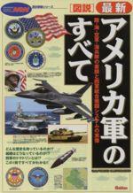 中古 図説 定番 往復送料無料 最新アメリカ軍のすべて afb 政治