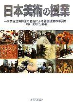 中古 日本美術の授業 東京国立博物館の名品による鑑賞授業の手引き お見舞い afb セール品 東京国立博物館 監修