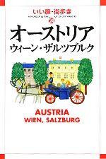 中古 オーストリア ウィーン ザルツブルク いい旅 好評 編 街歩き編集部 新色 街歩き24 afb