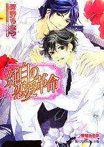 中古 公式ストア 純白の恋愛革命 B‐PRINCE文庫 著 afb 青野ちなつ 日本最大級の品揃え
