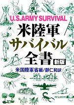 いよいよ人気ブランド 中古 在庫処分 米陸軍サバイバル全書 米国陸軍省 編 訳 afb ,鄭仁和