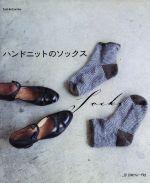 中古 ハンドニットのソックス Let's Knit 当店限定販売 series afb 舗 日本ヴォーグ社