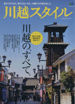 中古 川越スタイル 旅行 推奨 afb スポーツ レジャー 高級