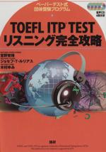 中古 TOEFL ITP TEST 著者 公式ストア afb 宮野智靖 リスニング完全攻略 超歓迎された
