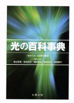 【中古】 光の百科事典 /谷田貝豊彦(著者) 【中古】afb