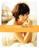 注目ブランド 中古 完全送料無料 EMIRI BOOK HOW TO 辺見えみり 美人開花シリーズ 著 afb
