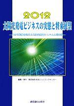 【中古】 太陽光発電ビジネスの実態と将来展望(2012) 大きな転機を迎える太陽光発電システムの将来性 /日本エコノミックセンター【編】 【中古】afb