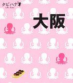 店内限界値引き中 セルフラッピング無料 中古 ◆セール特価品◆ 大阪 タビハナ関西2 afb JTBパブリッシング