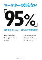 中古 マーケターの知らない 95% 消費者の 買いたい を作り出す実践脳科学 5%OFF A.K.プラディープ ,ニールセンジャパン 著 ,仲達志 afb 出荷 訳 監訳